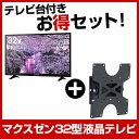 【お得な32インチTV&テレビ壁掛け金具!!】- セット内容 -・maxzen 32V型ハイビジョン液晶テレビ J32SK02・22〜32型対応 VESA規格対応テレビ壁掛け金具