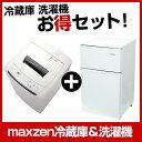 【送料無料】単身応援!小型冷蔵庫 JR088GZ01 + 洗濯機JW05MD01 2点セット