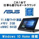 【送料無料】ASUS ノートパソコン TP200SA-3050 TransBook Flip TP200SA [11.6型ワイド液晶 eMMC64GB]
