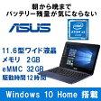 【送料無料】ASUS ノートパソコン L200HA-FD0022T [11.6型ワイド液晶 eMMC32GB]