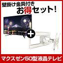 【送料無料】maxzen お得な 50インチ液晶テレビ&壁掛け金具(上下左右調節)セット