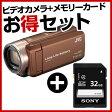 【送料無料】JVC ビクター GZ-F200-T ライトブラウン ビデオカメラ SDHCカード(32GB)付きお得セット Everio エブリオ 長時間録画 簡単 コンパクト 軽量 紅葉 耐低温 耐衝撃 アウトドア