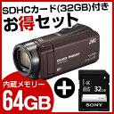 【送料無料】JVC ビクター GZ-RX600-T ブラウン ビデオカメラ SDHCカード(32GB)付きお得セット Everio R エブリオ 防水 防滴 防...
