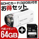【送料無料】JVC ビクター GZ-RX600-W ホワイト ビデオカメラ SDHCカード(32GB)付きお得セット Everio R エブリオ 防水 防滴 防...