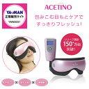 【送料無料】YA-MAN STA-167 ピンク アセチノアイズエステ [美容器具(目元ケア)]
