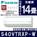【送料無料】ダイキン (DAIKIN) S40VTRXP-W ホワイト うるさら7 RXシリーズ [エアコン