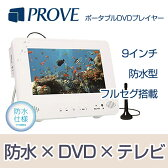 【送料無料】PROVE IT-09MDF1-IP 防水テレビ 本体 ホワイト [9インチ ポータブルDVDプレーヤー 地デジ 防水 フルセグ搭載]