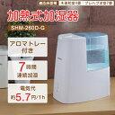 アイリスオーヤマ SHM-260D-G グリーン [加熱式加湿器 7畳]