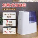 アイリスオーヤマ SHM-260D-A ブルー [加熱式加湿器 7畳]卓上 コンパクト スリム オフィス 寝室 子供部屋 乾燥 インフルエンザ 風邪 清..
