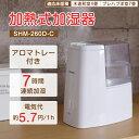 アイリスオーヤマ SHM-260D-C クリア [加熱式加湿器 7畳]