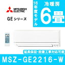 【送料無料】MITSUBISHI MSZ-GE2216-W ピュアホワイト 霧ヶ峰GEシリーズ [エアコン (主に6畳)]