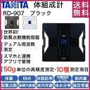 【送料無料】TANITA RD-907-BK ブラック インナースキャンデュアル [デュアルタイプ体組成計]