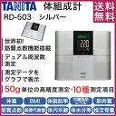【送料無料】タニタ 体重計 RD-503-SV シルバー インナースキャンデュアル デュアルタイプ