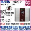 【送料無料】タニタ 体重計 RD-503-RD レッド インナースキャンデュアル [デュアルタイプ体