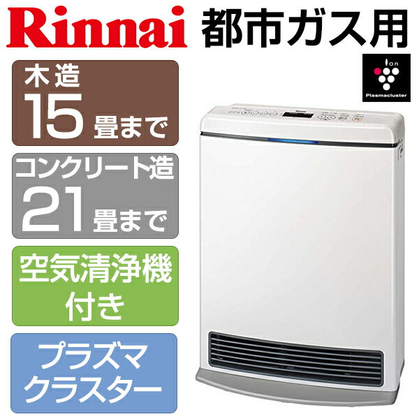 【送料無料】Rinnai リンナイ RC-M5803ACP-12A13A [ガスファンヒーター 都市ガス12A/13A用 プラズマクラスター 空気清浄機能付 (木造〜15畳/コンクリート〜21畳・空気清浄〜9畳まで)]