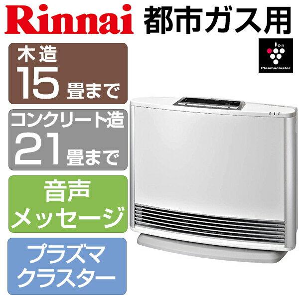 【送料無料】Rinnai リンナイ RC-N5801NP-13A ホワイト A-style [ガスファンヒーター プラズマクラスター (都市ガス用/木造15畳・コンクリ21畳まで)]