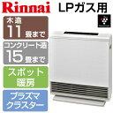 【送料無料】Rinnai リンナイ RC-N4001NP-WW-LP ウッドホワイト A-style [ガスファンヒーター 35号タイプ プラズマクラスター (LP)]