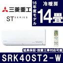 【送料無料】【クーポン対象商品】三菱重工 SRK40ST2-W ホワイト STシリーズ [エアコン(主に14畳・200V対応)]