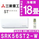 【送料無料】三菱重工 SRK56ST2-W ホワイト STシリーズ [エアコン(主に18畳・200V対応)]