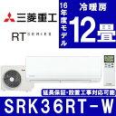【送料無料】三菱重工 SRK36RT-W ホワイト RTシリーズ [エアコン(主に12畳)]【クーポン対象商品】
