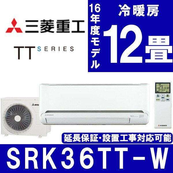 【送料無料】三菱重工 SRK36TT-W ホワイト TTシリーズ [エアコン(主に12畳)] ビーバーエアコン ジェット気流 JET気流 空気清浄 省エネ 暖房 冷房 ワープ運転