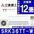【送料無料】【クーポン対象商品】三菱重工 SRK36TT-W ホワイト TTシリーズ [エアコン(主に12畳)] ビーバーエアコン ジェット気流 JET気流 空気清浄 省エネ 暖房 冷房 ワープ運転
