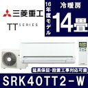 【送料無料】三菱重工 SRK40TT2-W ホワイト TTシリーズ [エアコン(主に14畳・200V対応)] ビーバーエアコン ジェット気流 JET気流 空気清浄 省エネ 暖房 冷房 ワープ運転