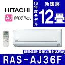 【送料無料】日立 RAS-AJ36F クリアホワイト 白くまくん AJシリーズ  [エアコン (主に12畳用)]