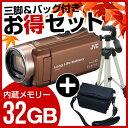 【送料無料】JVC(ビクター) GZ-F200-T + KA-1100 [ビデオカメラ 三脚&バッグ付きお買い得セット] 長時間録画、簡単、コンパクト、軽量、出...