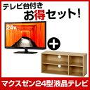 【送料無料】maxzen お得な「24インチTV&テレビ台」セット ナチュラル色