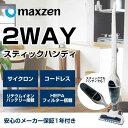 maxzen(マクスゼン) JC14DL01 [ 2WAY ...