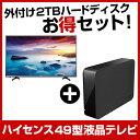 【送料無料】Hisense お得な「49インチTV&録画用外付けHDD」セット