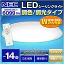 【送料無料】NEC HLDCKE1477SG LIFELED 039 S 洋風LEDシーリングライト(〜14畳/調色 調光) リモコン付き サークルタイプ
