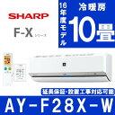 【送料無料】 シャープ (SHARP) AY-F28X-W ホワイト系 F-Xシリーズ [エアコン (主に10畳用)] プラズマクラスター 消臭 空気浄化