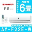 【送料無料】SHARP AY-F22E-W ホワイト系 F-Eシリーズ [エアコン (主に6畳用)]