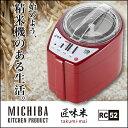 【送料無料】(レビューを書いてプレゼント!実施商品〜12月26日まで) MB-RC52R レッド