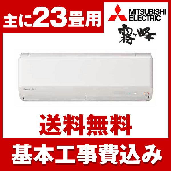 【送料無料】エアコン 【お得な工事費込セット!! MSZ-ZW7116S-W + 標準工事でこの価格!!】 三菱電機 (MITSUBISHI) MSZ-ZW7116S-W ウェーブホワイト 霧ヶ峰 Zシリーズ [エアコン(主に23畳用・200V)]
