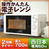 【送料無料】電子レンジ(17L) ターンテーブル JM17BGZ01 60hz 【西日本専用】シンプル 単機能 700W プッシュボタン 1人暮らし maxzen