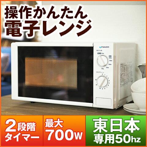 【送料無料】電子レンジ(17L) ターンテーブル JM17AGZ01 50hz 【東日本専用】シンプル 単機能 700W プッシュボタン 1人暮らし maxzen