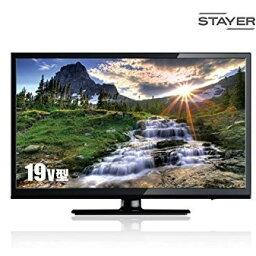 【送料無料】STAYER ST-TVNA19 [19V型地上デジタルハイビジョンLED液晶テレビ ※BS・CS非対応]
