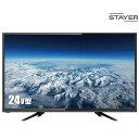 【送料無料】STAYER ST-TVNA24 [24V型地上デジタルフルハイビジョンLED液晶テレビ ※BS・CS非対応]