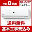 【送料無料】エアコン【工事費込セット】 シャープ(SHARP) AY-G25H-W ホワイト系 G-Hシリーズ [エアコン(主に8畳)]