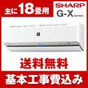 【送料無料】エアコン【工事費込セット】 シャープ(SHARP) AY-G56X2-W ホワイト系 G...