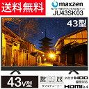 【送料無料】maxzen JU43SK03 [43V型 地上...