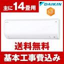 【送料無料】エアコン【工事費込セット】 ダイキン(DAIKIN) S40UTCXP-W ホワイト C