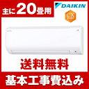 【送料無料】エアコン【工事費込セット】 ダイキン(DAIKIN) S63UTCXP-W ホワイト CXシ