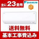 【送料無料】エアコン【工事費込セット】 ダイキン(DAIKIN) S71UTCXP-W ホワイト CXシ