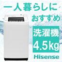 【送料無料】Hisense(ハイセンス) HW-T45A [全自動洗濯機 (4.5kg)] 小型 新生活 学生 社会人 引っ越し 事務所 縦型 設置可能 風乾燥 洗剤ポケット 単身 一人暮らし★メーカー1年保証付