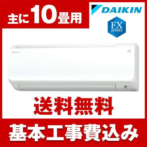【送料無料】エアコン【工事費込セット】 ダイキン(DAIKIN) S28UTFXS-W ホワイト FXシリーズ [エアコン (主に10畳用)]