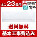 【送料無料】エアコン【工事費込セット】 三菱電機(MITSUBISHI) MSZ-FZ7117S-W シルキープラチナ 霧ヶ峰 FZシリーズ エアコン(主に23畳 単相200V)